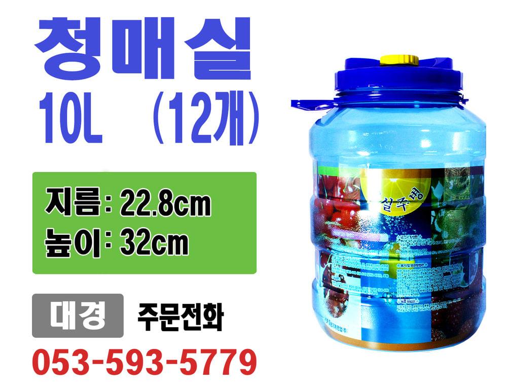10ℓ청매실(12개)
