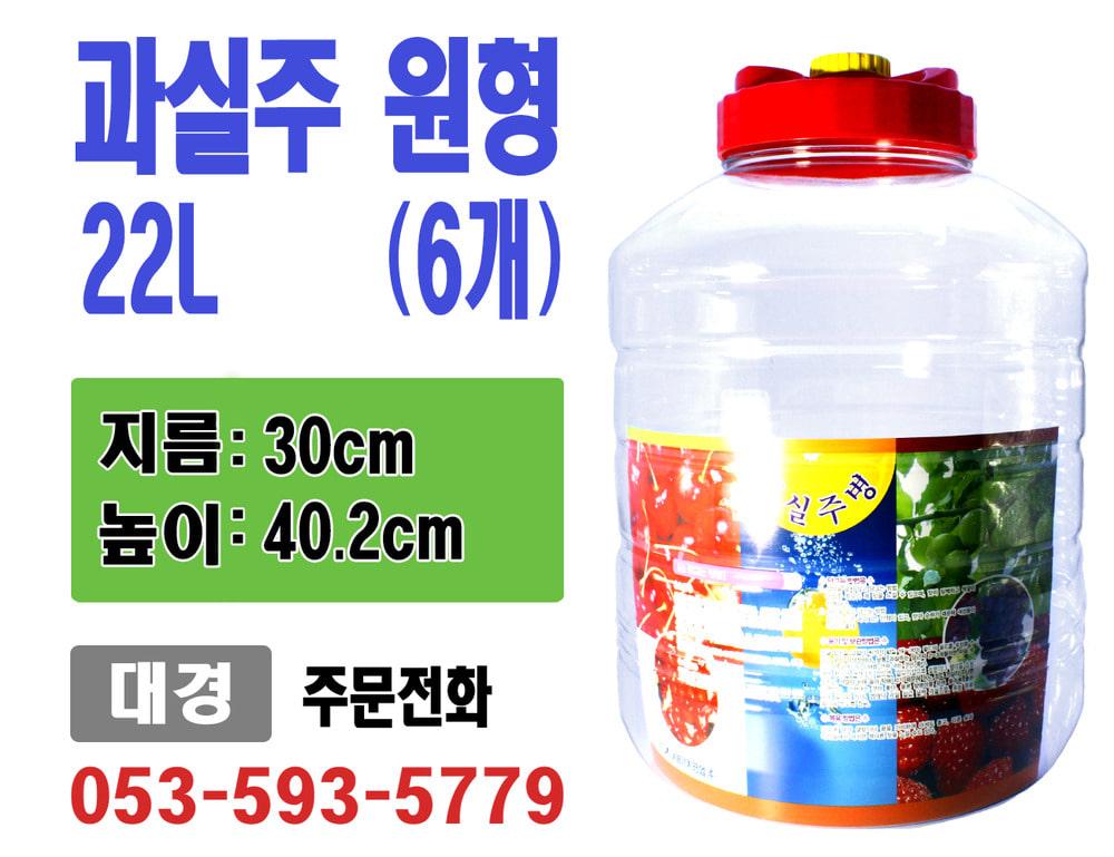 22ℓ과실주(6개)