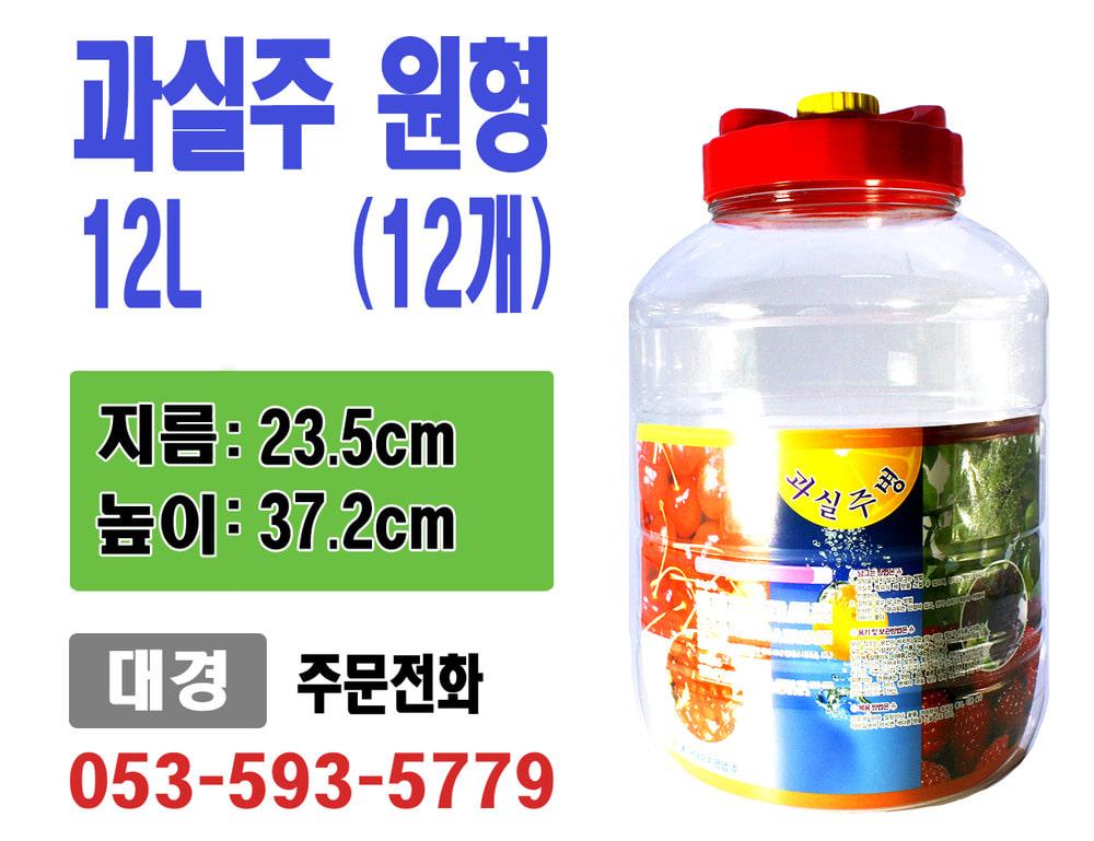 12ℓ 원형(12EA)