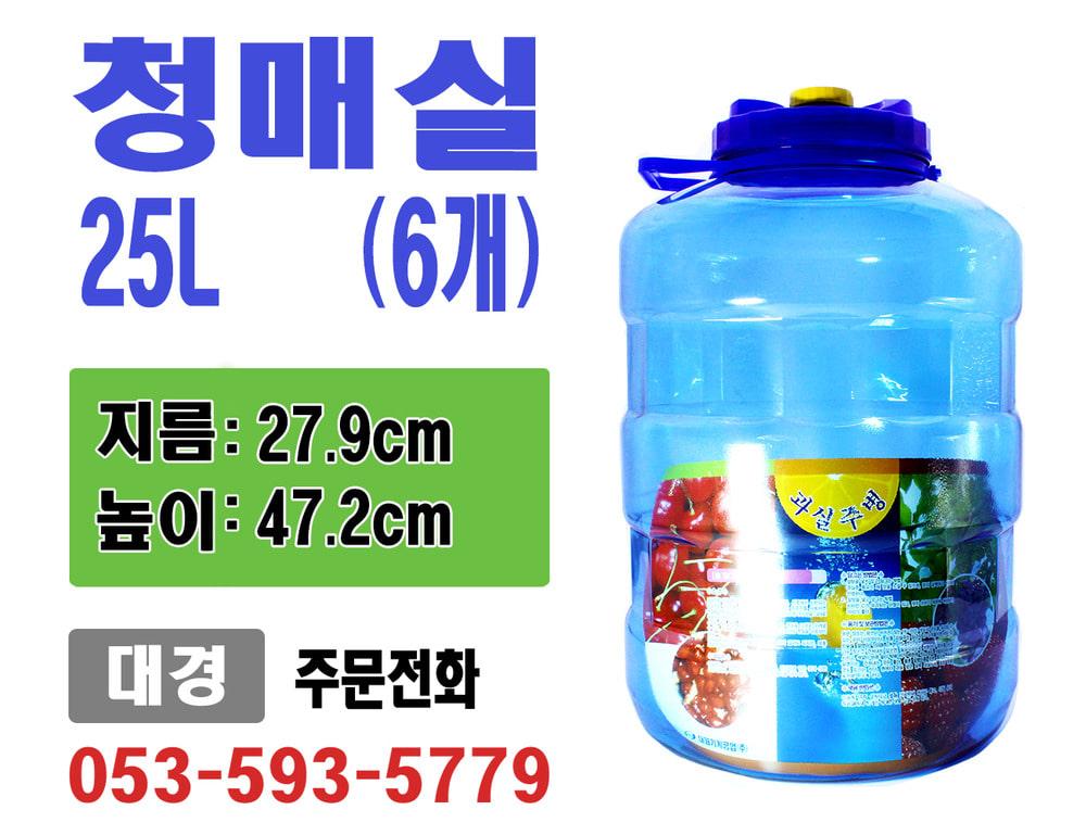 25ℓ청매실(6개)