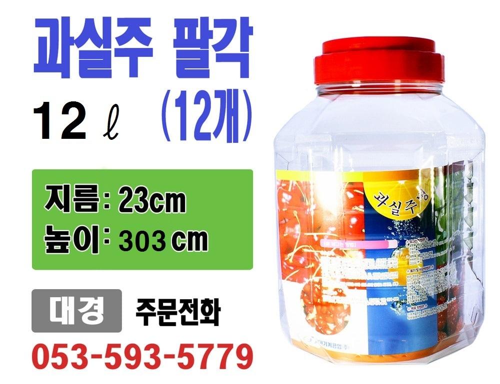 12ℓ 팔각(12EA)