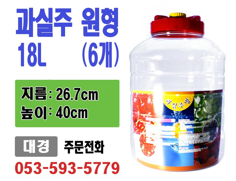 18ℓ과실주(6개)